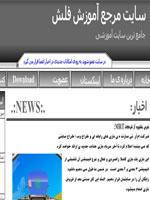 جامع ترین سایت فارسی آموزش FLASH